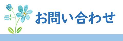 言葉をつむぐ松本尚子の「心が伝わる話し方教室」 お問い合わせ