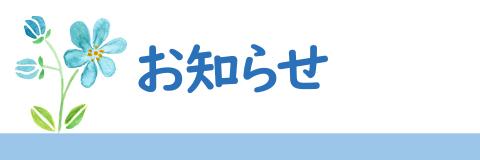 言葉をつむぐ松本尚子の「心が伝わる話し方教室」 お知らせ