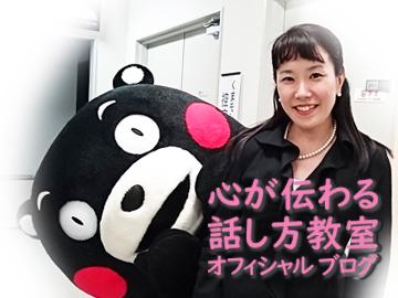 言葉をつむぐ松本尚子の「心が伝わる話し方教室」 オフィシャルブログ