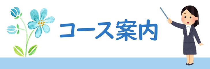 言葉をつむぐ松本尚子の「心が伝わる話し方教室」 コース案内