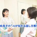 言葉をつむぐ松本尚子の「心が伝わる話し方教室」