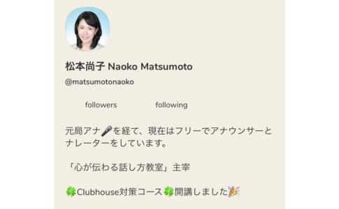 言葉をつむぐ松本尚子の「心が伝わる話し方教室」 Clubhouse