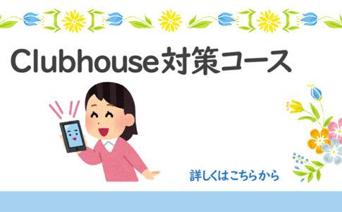 言葉をつむぐ松本尚子の「心が伝わる話し方教室」 Clubhouse対策コース