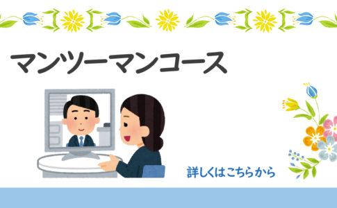 言葉をつむぐ松本尚子の「心が伝わる話し方教室」 マンツーマンコース