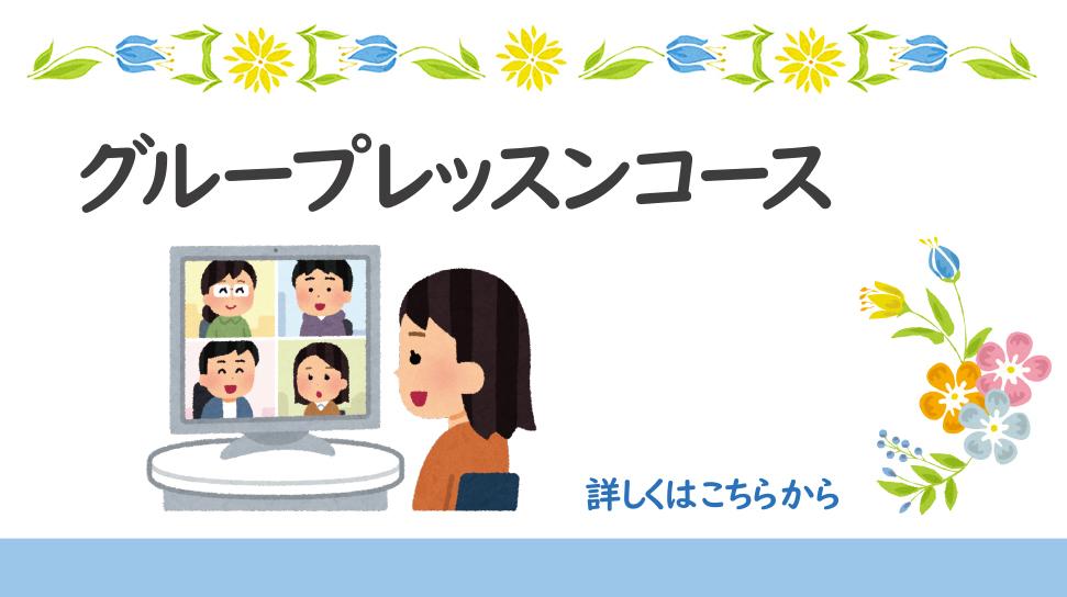 言葉をつむぐ松本尚子の「心が伝わる話し方教室」 グループレッスンコース