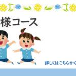 言葉をつむぐ松本尚子の「心が伝わる話し方教室」 お子様コース