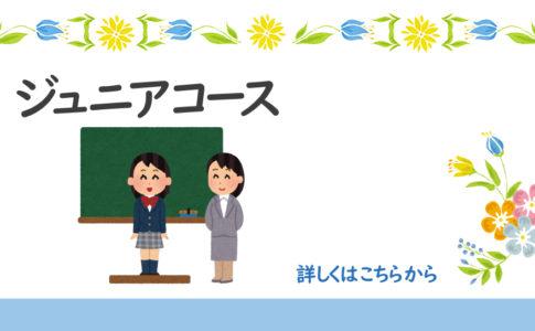 言葉をつむぐ松本尚子の「心が伝わる話し方教室」 ジュニアコース