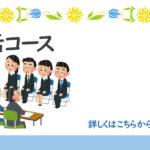 言葉をつむぐ松本尚子の「心が伝わる話し方教室」 就活コース