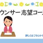 言葉をつむぐ松本尚子の「心が伝わる話し方教室」 アナウンサー志望コース