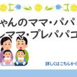 言葉をつむぐ松本尚子の「心が伝わる話し方教室」 赤ちゃんのママ・パパ・プレママ・プレパパコース
