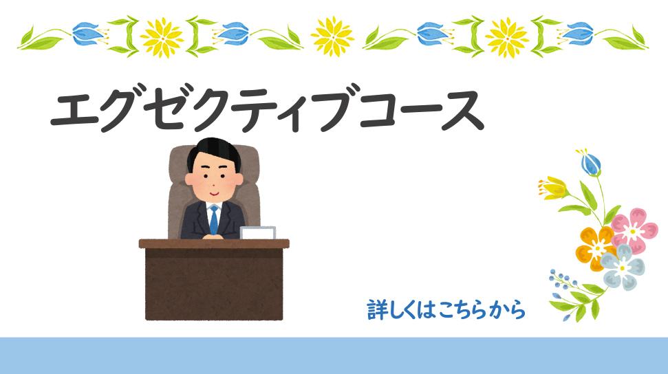 言葉をつむぐ松本尚子の「心が伝わる話し方教室」 エグゼクティブコース
