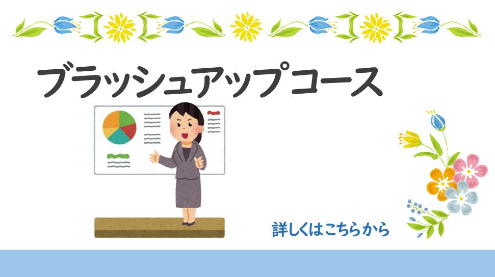 言葉をつむぐ松本尚子の「心が伝わる話し方教室」 ブラッシュアップコース