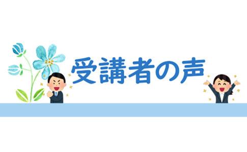 言葉をつむぐ松本尚子の「心が伝わる話し方教室」 受講者の声